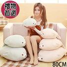 【80公分賣場】抱枕 玩偶 海獅 海豹抱枕 動物抱枕 靠墊 靠枕 絨毛 娃娃