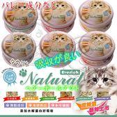【培菓平價寵物網】Everich》Natural主食等級貓湯罐系列-85g*24罐
