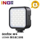 【24期0利率】GODOX LED6Bi 雙色溫口袋燈 開年公司貨 LED燈 補光燈 可調色溫 內建鋰電池