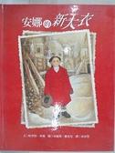 【書寶二手書T6/少年童書_J89】安娜的新大衣_哈里特‧齊飛