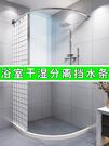 浴室磁性弧形擋水條衛生間地面防水阻水淋浴房隔斷簾幹濕分離神器  快速出貨