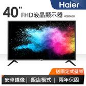 送 壁掛架 Haier 海爾 40吋 Full HD平面 LED 顯示器 40B9650 LE40B9650 / 40B9600
