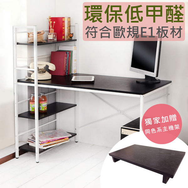 120X60大桌面 加贈主機架 MIT台灣製【澄境】雙向大桌面工作桌 辦公桌 書櫃 書桌 電腦桌 桌子 TA006