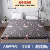 加厚床墊 家用褥子軟墊學生宿舍單人榻榻米海綿保護墊被 BT5233『愛尚生活館』