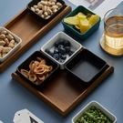 日式客廳零食堅果收納分格干果盒 點心水果小吃盤子調味碟糖果盤 亞斯藍