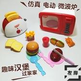兒童仿真廚房電玩具微波爐烤箱扮辦過家家酒【左岸男裝】