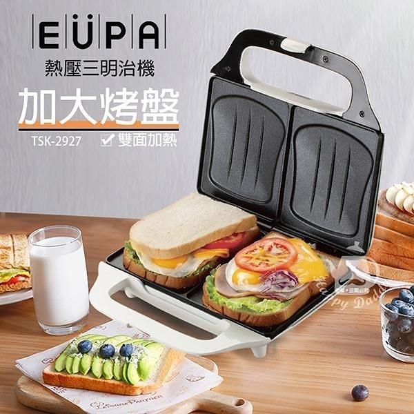【南紡購物中心】【優柏EUPA】熱壓三明治機 TSK-2927
