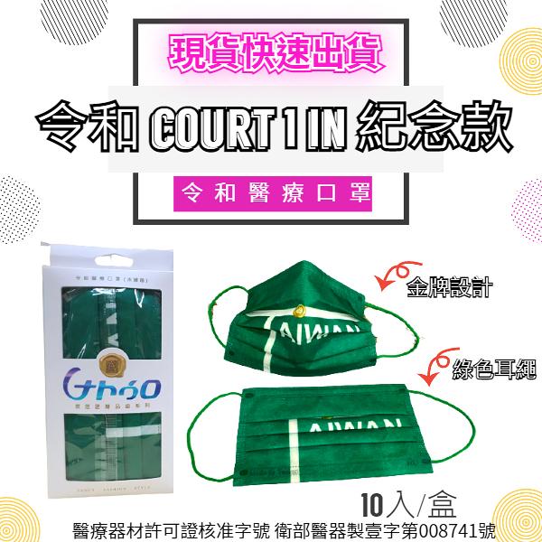 令和&億派 成人醫療口罩台灣Court 1 IN (10入) 台灣製 雙鋼印 奧運紀念麟洋配(綠繩)東京奧運 金牌