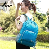 學生雙肩背包男女登山旅游戶外便攜輕便小皮膚包可折疊花色大容量艾美時尚衣櫥