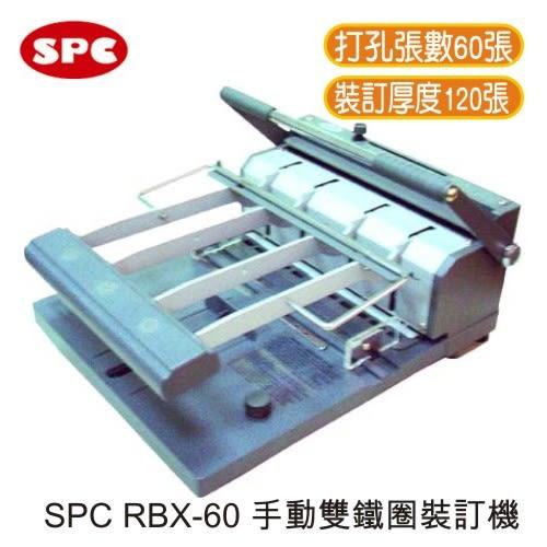 SPC RBX-60 雙鐵圈裝訂機