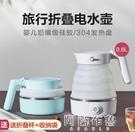熱水壺 美的可折疊式電熱水壺旅行宿舍小型迷你家用便攜式自動斷電燒水壺 阿薩布魯