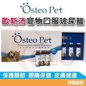 歐斯沛Osteo Pet  寵物口服玻尿酸/關節保養液(7支裝/盒)【寶羅寵品】