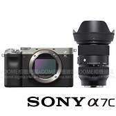 SONY a7C 銀色 附SIGMA 24-70mm F2.8 DG DN Art (24期0利率 免運 公司貨) ILCE-7C 全片幅 防手震 微單眼