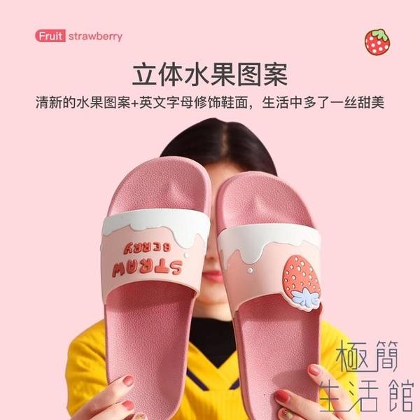【買一送一】居家拖鞋女士夏天室內情侶可愛夏防滑拖【極簡生活】