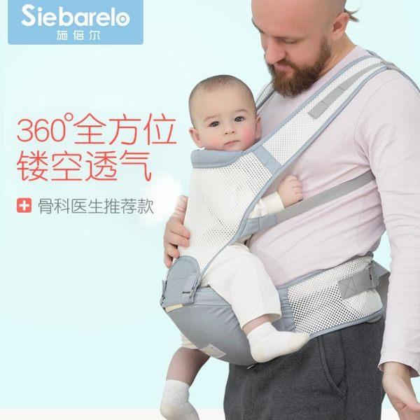 嬰兒背帶腰凳背帶四季通用多功能寶寶坐凳坐抱單凳夏季抱娃【雙十一全館打骨折】