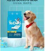 狗狗尿墊寵物用品吸水墊貓尿片尿不濕衛生墊加厚100片除臭吸水 優家小鋪