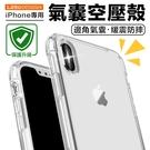 【A1105】氣囊空壓殼 防摔手機殼 iPhone 6 6s 7 8 Plus / X XS XS MAX XR