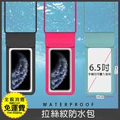 【氣密型防水袋】髮絲質感 拉絲紋 6-5吋內可適用可觸控手機收納包淺水袋防水包手機包保護套