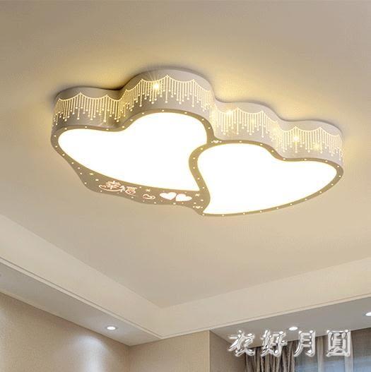 220v臥室燈簡約現代創意心形吸頂燈北歐溫馨婚房燈客廳燈具 JH866【衣好月圓】