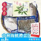✦免運費✦【台北魚市】中秋海鮮禮盒(D組...