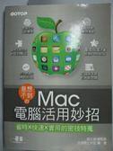【書寶二手書T9/電腦_YDQ】意想不到的MAC電腦活用妙招:省時x快速x實用的密技特蒐_鄧文淵