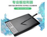 天敏1060Plus數位板手繪板電腦繪畫板手寫板寫字輸入板電子繪圖板 英雄聯盟igo