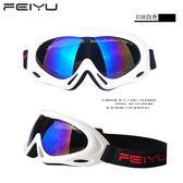 滑雪鏡滑雪眼鏡男女款防風沙登山戶外騎行裝備護目鏡 歐亞時尚