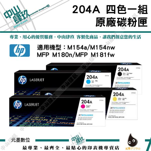 HP 204A 四色一組 原廠碳粉匣