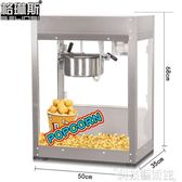 格琳斯商用全自動爆米花機球形爆玉米花機不銹鋼爆谷機小吃機器  DF 科技藝術館