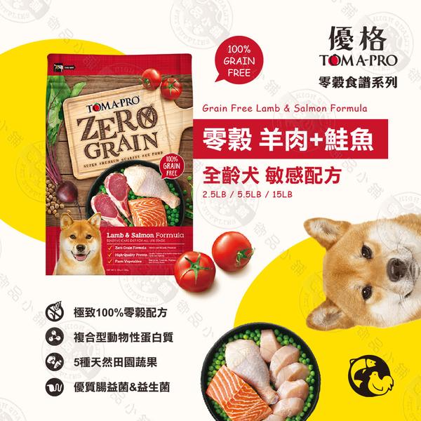送贈品》優格TOMA-PRO 天然零榖 15LB 全齡犬 無穀 狗飼料 羊肉 鮭魚 5種魚 雞肉 天然糧