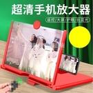 手機放大器屏幕20寸大屏超清神器投影護眼高清鏡防藍光華為3d顯示屏抽拉式懶人支架 設計師