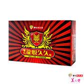 華陀扶元堂-龍悅久久錠1盒(30入/盒)