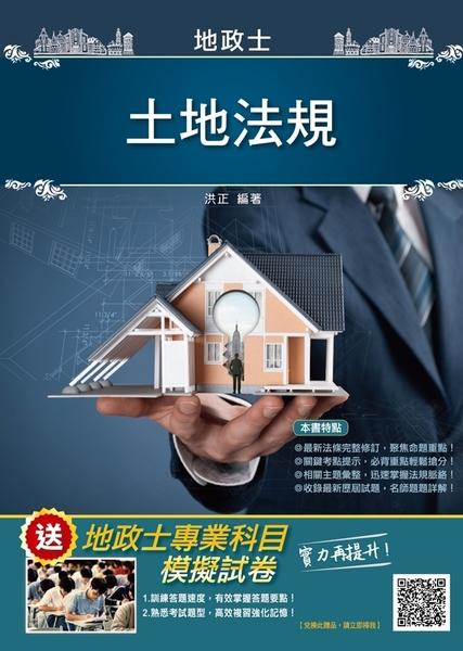 2020年土地法規(新增108年最新修法) (地政士考試適用) (八版) (T050V19-1)