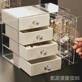 耳環首飾收納盒家用桌面耳釘飾品項鍊收納架多層首飾盒飾品掛架 凱斯盾