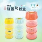 台灣製 三層無毒多功能奶粉副食品保鮮儲存盒 易晉