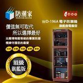 防潮家 電子防潮箱 【WD-196A】 215L 木質感電子防潮箱 頂級機種適合高品味的您 新風尚潮流