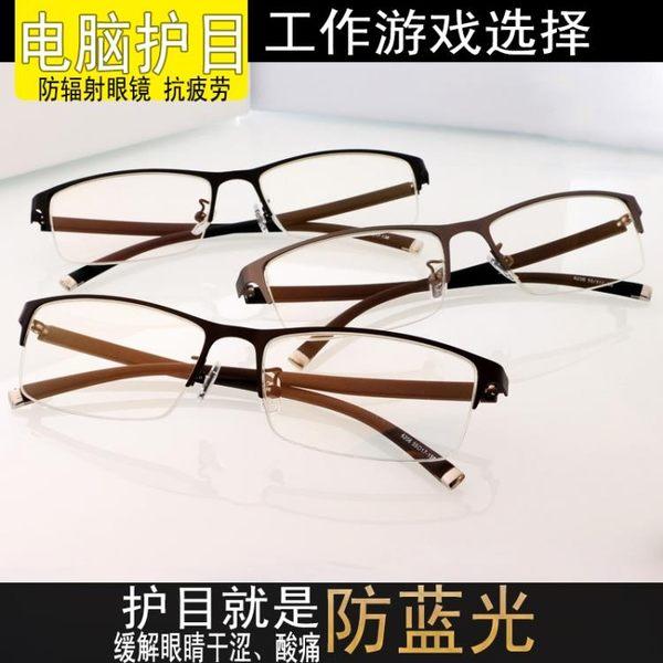 防藍光眼鏡男女平光防輻射電腦鏡無度數護目抗疲勞金屬半框配近視【叢林之家】