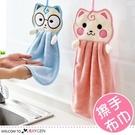 創意廚房卡通貓咪掛式擦手巾 洗碗抹布