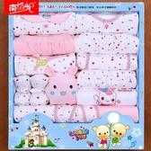 純棉嬰兒衣服新生兒禮盒秋冬套裝初生剛出生滿月寶寶用品禮物大全 NMS滿天星