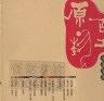 二手書R2YB 106年9月初版《原藝百工-花蓮部落工藝家群像 I》花蓮縣政府9