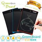 《福利品-2入組》Green Board...