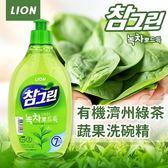 有機濟州綠茶蔬果洗碗精 500g(480ml)【櫻桃飾品】【29559】