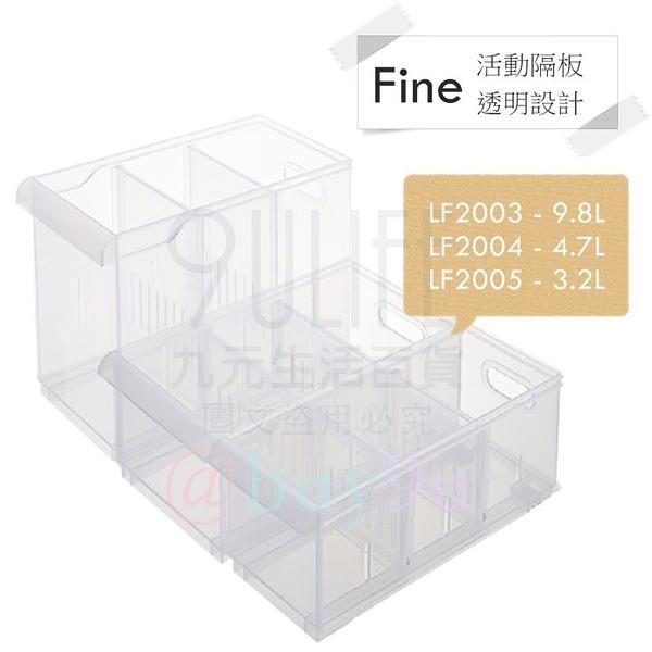【九元生活百貨】收美+ LF2003 Fine隔板整理盒/9.8L 附輪 活動隔板 居家收納 冰箱整理 MIT
