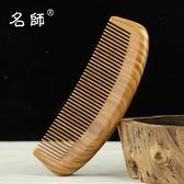名師天然綠檀木梳子防靜電玉檀香木梳純刻字家用脫發捲發按摩梳子 雙11大促