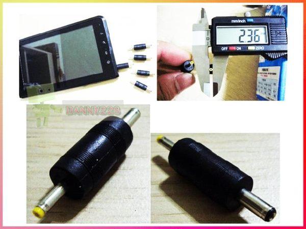 平板電腦行動電源專用轉接頭 平板平板電腦遊戲機MP4手機藍芽耳機MP5酷比魔方紐曼原道 充電頭