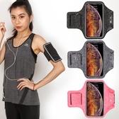 運動臂包 跑步手機臂包運動手機臂套男女通用手臂包臂袋手腕套健身綁帶裝備 3色 交換禮物