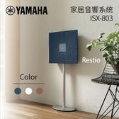 【限時下殺+24期0利率】YAMAHA 山葉 落地型音響 家居音響系統 ISX-803 紅 / 藍 / 白三色