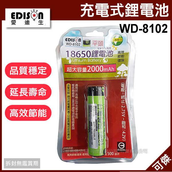 可傑 愛迪生 EDISON WD-8102 18650鋰電池 充電式  2000mAh 品質穩定 大容量 BSMI認證