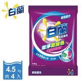箱購 白蘭鮮豔護色洗衣粉 4.5kg x 4入組