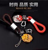 編織汽車鑰匙扣男女腰掛簡約多功能鑰匙鍊圈鑰匙掛件訂製創意禮品 全館免運